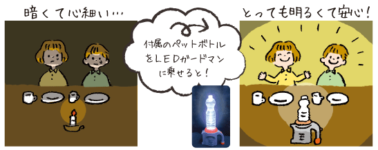 PET-bottle_kodomo.png